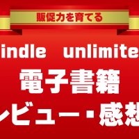 Kindle Unlimited 電子書籍レビューします