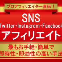SNS(Twitter)アフィリエイトで稼ぐ方法